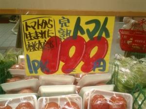 トマトはなんでも好きでっせ(^o^) 生も、パスタも、焼いても、煮ても。トマトジュースも大好物。