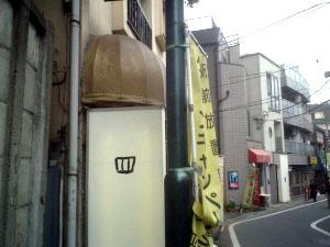 現実はまわりがもっと寂れてて、もっと閉店した店っぽいのさ(^_^;)