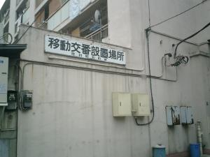 ちなみに、駅から近くて、住宅地の狭い道沿いにありました。