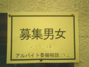 は、阿佐ヶ谷にて採取しました(^^;)