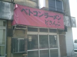 北海道ではベトコンラーメンってポピュラーなんでしょうか?