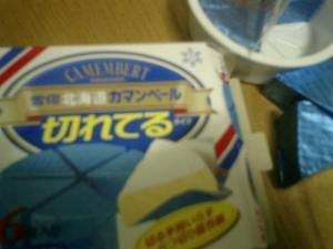 このチーズってあたたかい所に置いておいても、あんましトロッとならんだね。冬だからか・・・