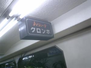 安いだけあり、ハンバーグとか小さい(^^;)