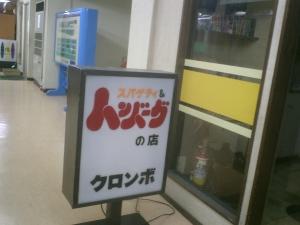 やっぱ、日本語ちょっと通じない店員さん、います
