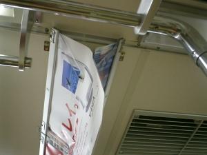狭い地下鉄用に別の吊り広告を作るなんて無駄だよなぁ